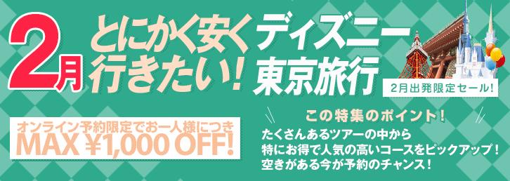2月東京・ディズニー®旅行!とにかく安く行きたい!