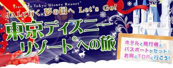 東京ディズニーリゾート®ツアー・旅行